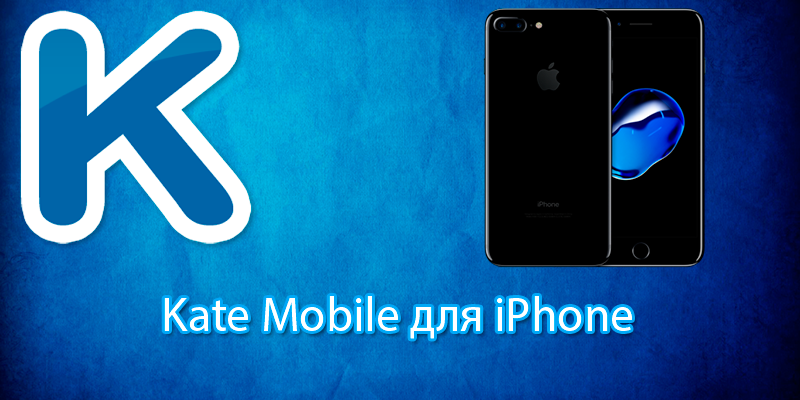 Cкачать Kate mobile на телефон