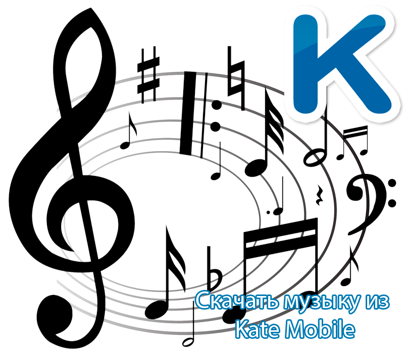 Как скачивать музыку с Kate Mobile