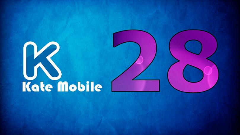 Kate Mobile 28