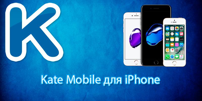 Kate Mobile для iPhone
