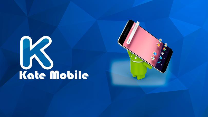 Скачать Kate Mobile для телефонов на Android бесплатно