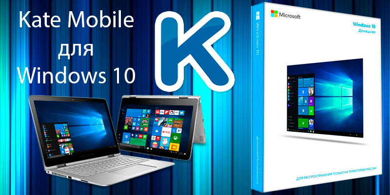 Kate mobile для Windows 10