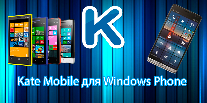 Kate Mobile для Windows Phone