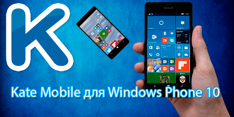 Kate mobile для Windows Phone 10