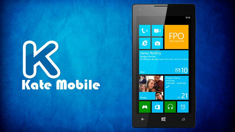 Скачать Kate Mobile для телефонов с Windows Phone