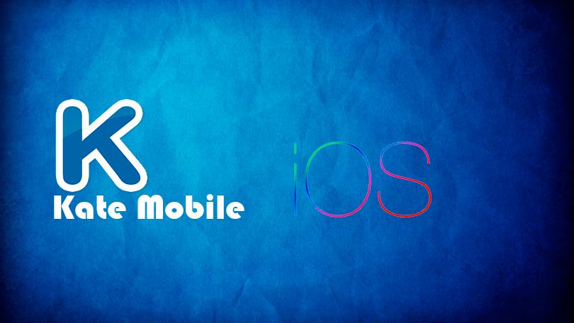 Kate Mobile iOS скачать бесплатно