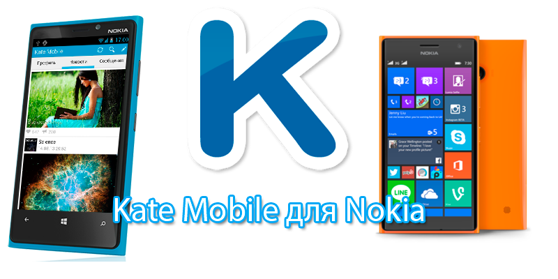 kate-mobile-na-nokia-lumia