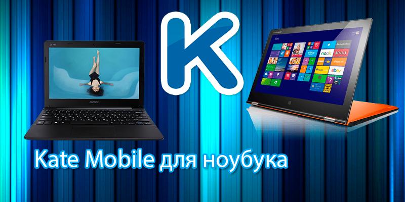 Kate Mobile на ноутбук