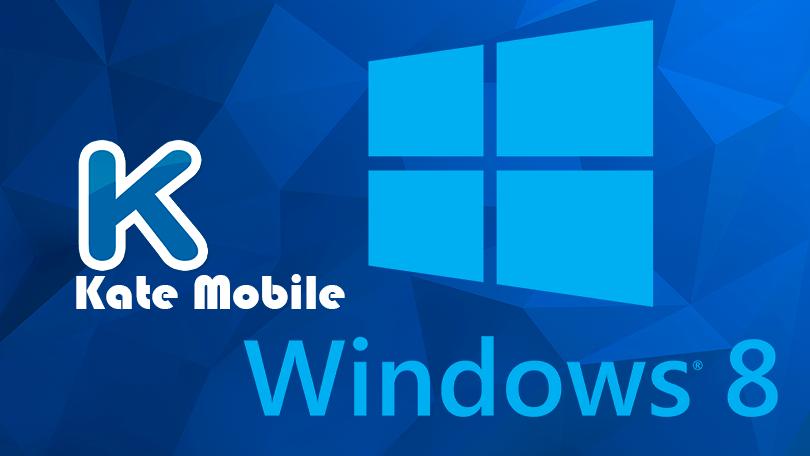 Kate mobile скачать на Windows 8 специальное приложение