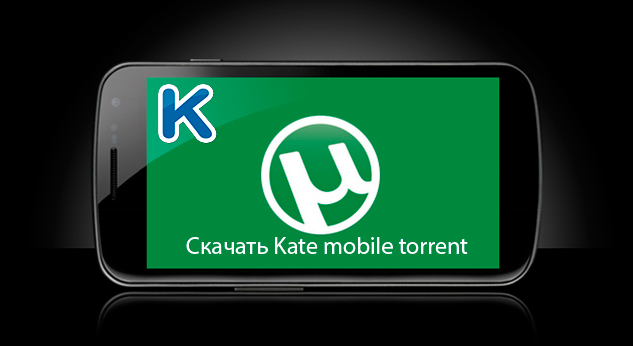 kate-mobile-skachat-torrent