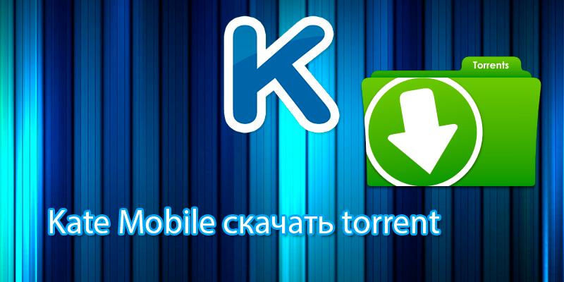 kate-mobile-skachat-torrent