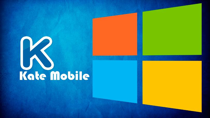 Скачать Kate mobile для операционной системы Windows