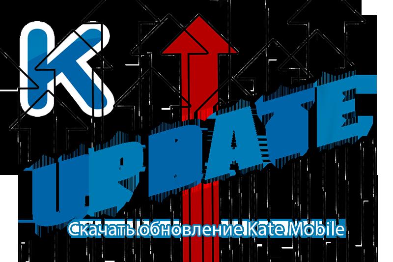 Скачать обновление Kate Mobile