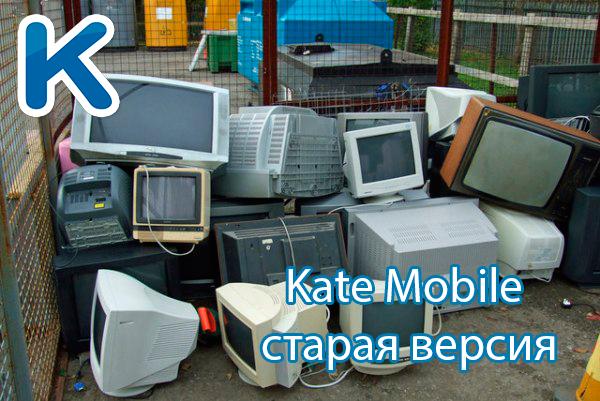 staraya-versiya-kate-mobile-skachat-besplatno