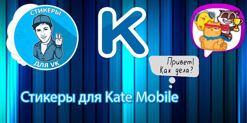 Стикеры для Kate Mobile